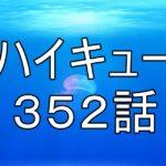 ハイキュー最新話352話ネタバレ確定「烏野の同時多発位置差攻撃が成功」